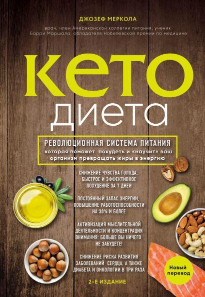 """Кето-диета. Революционная система питания, которая поможет похудеть и """"научит"""" ваш организм превращать жиры в энергию. 2-е издание - фото 1"""