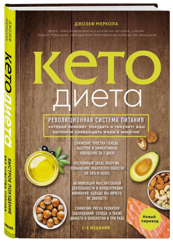 """Меркола Джозеф Кето-диета. Революционная система питания, которая поможет похудеть и """"научит"""" ваш организм превращать жиры в энергию. 2-е издание"""