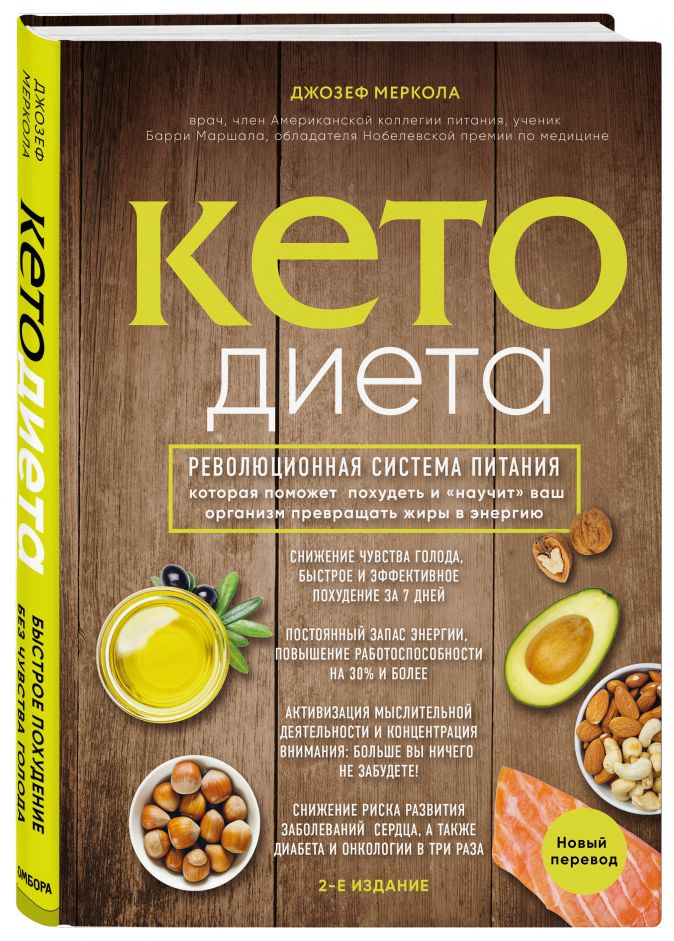"""Джозеф Меркола - Кето-диета. Революционная система питания, которая поможет похудеть и """"научит"""" ваш организм превращать жиры в энергию. 2-е издание обложка книги"""
