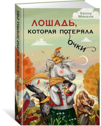 Мякеля Х. - Лошадь, которая потеряла очки обложка книги