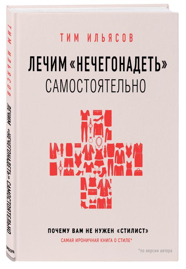 Ильясов Тим Лечим нечегонадеть самостоятельно, или почему вам не нужен стилист