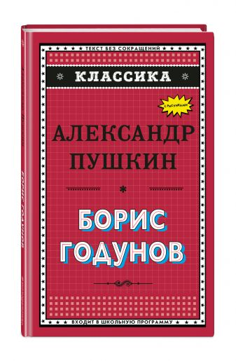 А. С. Пушкин - Борис Годунов  обложка книги