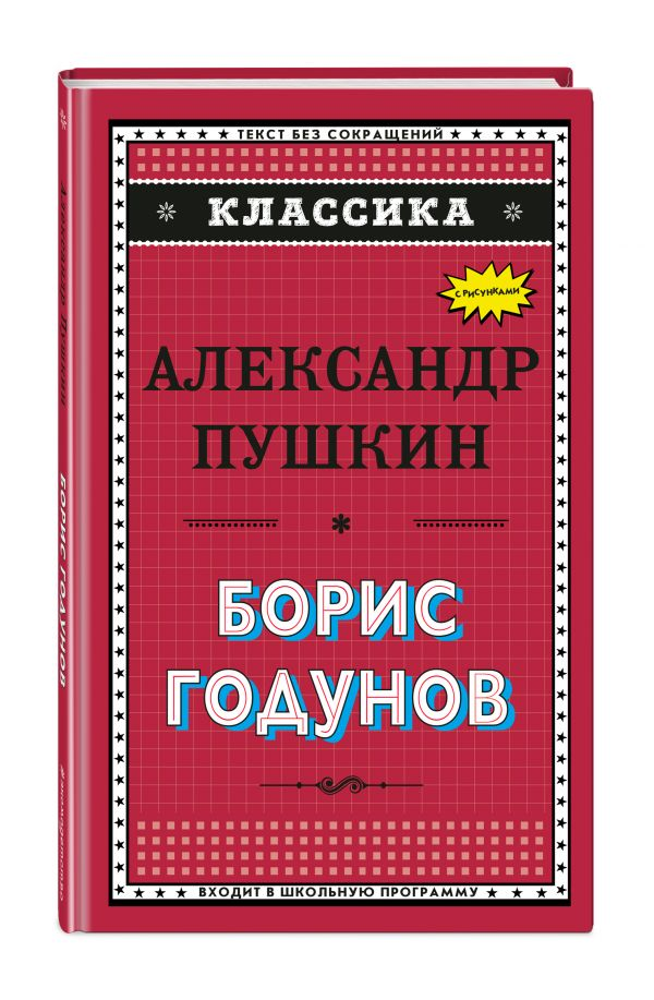 цена Пушкин Александр Сергеевич Борис Годунов (с ил.)