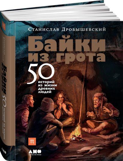 Байки из грота: 50 историй из жизни древних людей - фото 1