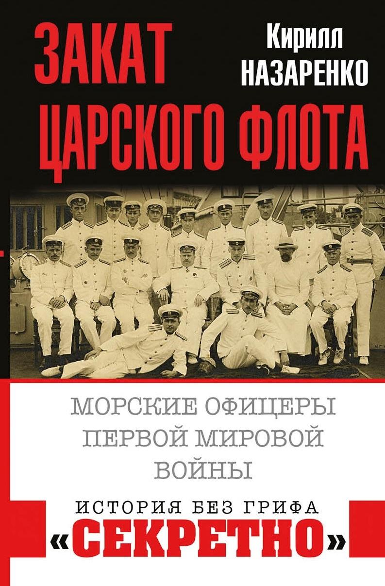 Назаренко К. Закат царского флота. Морские офицеры Первой Мировой войны