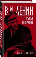 Владлен Логинов - В.И. Ленин. Полная биография' обложка книги