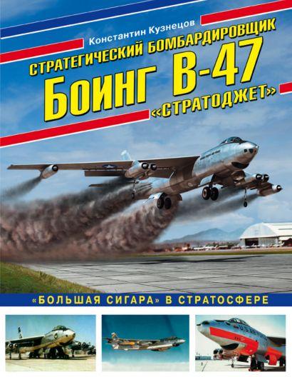 Стратегический бомбардировщик Боинг В-47 «Стратоджет». «Большая сигара» в стратосфере - фото 1
