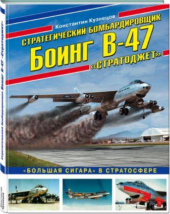 Константин Кузнецов - Стратегический бомбардировщик Боинг В-47 «Стратоджет». «Большая сигара» в стратосфере обложка книги