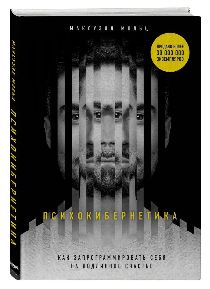 Максуэлл Мольц - Психокибернетика. Как запрограммировать себя на подлинное счастье обложка книги