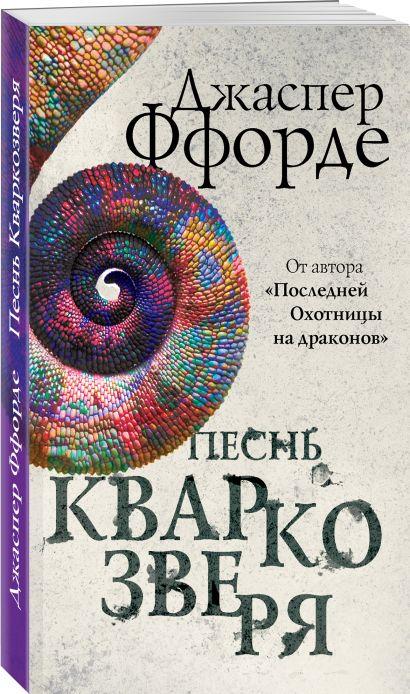 Песнь Кваркозверя - фото 1