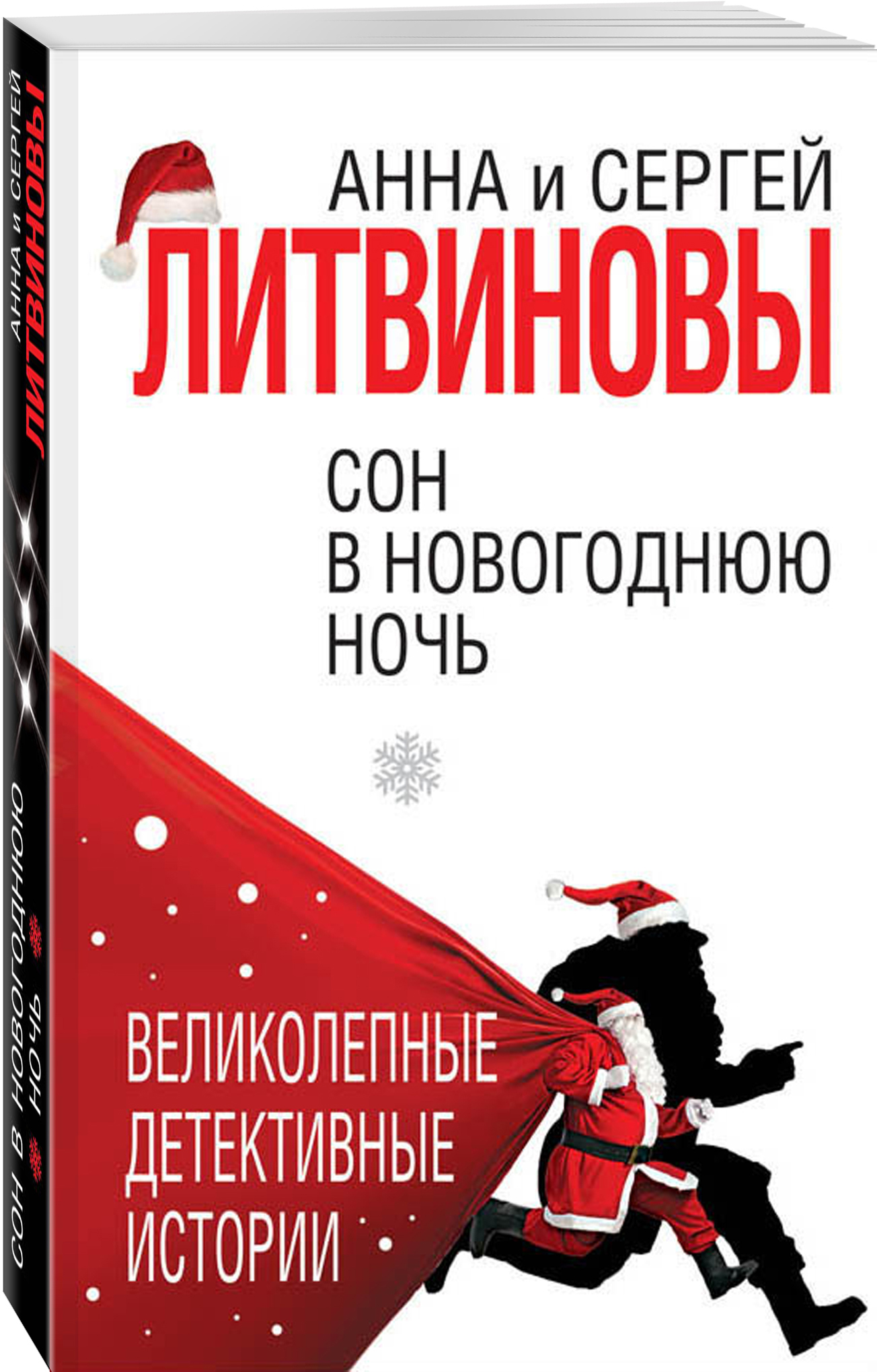 Анна и Сергей Литвиновы Сон в новогоднюю ночь анна и сергей литвиновы та самая татьяна сборник