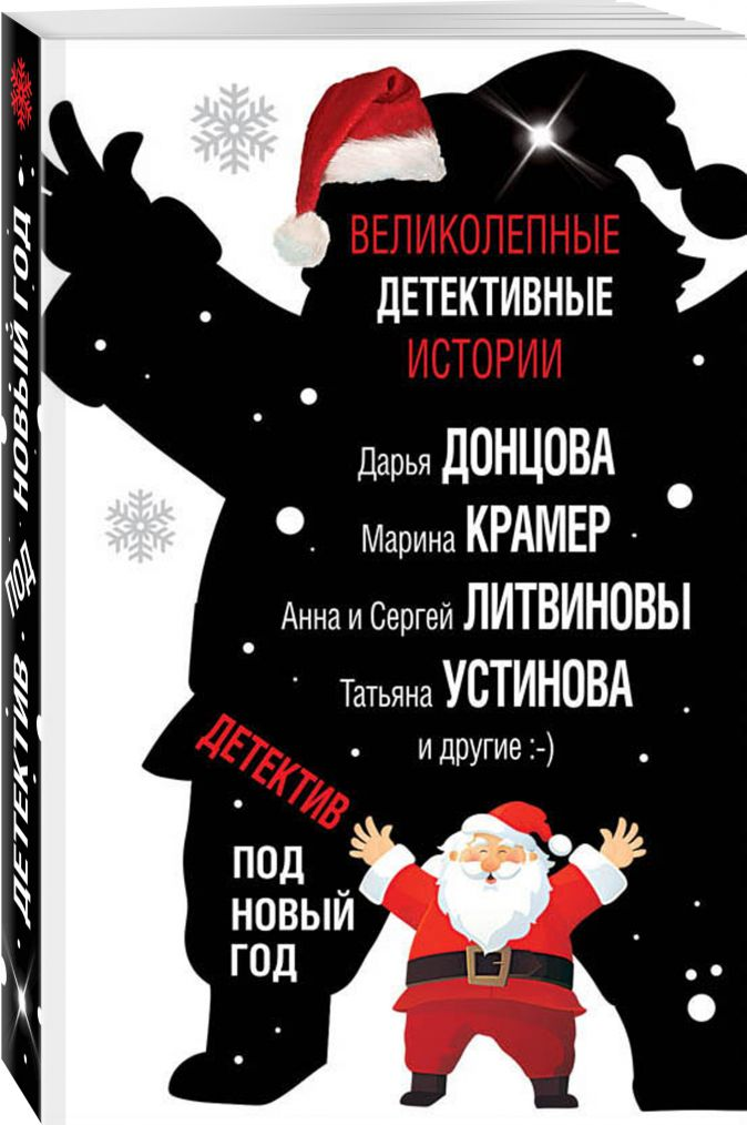Детектив под Новый год Донцова Д.А., Литвинова А.В., Устинова Т.В. и др.
