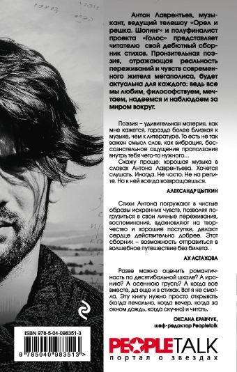Косая рифма Антон Лаврентьев