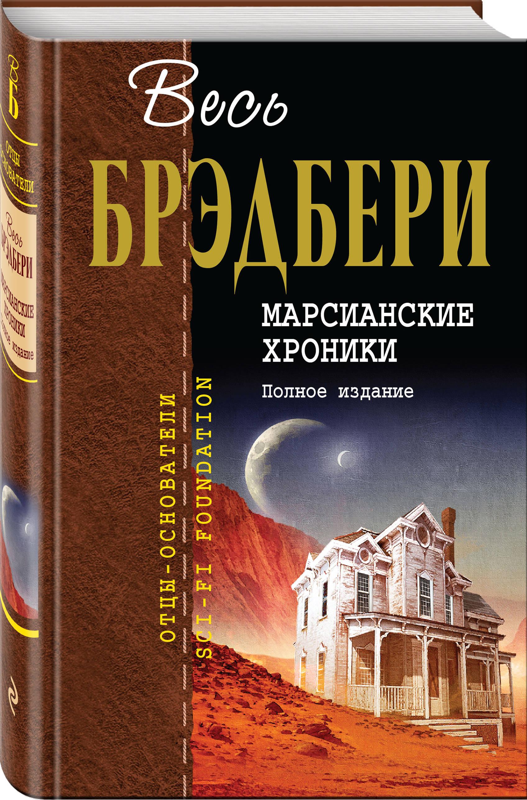 Рэй Брэдбери Марсианские хроники. Полное издание рэй брэдбери марсианские хроники полное издание