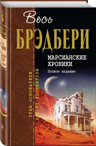 Рэй Брэдбери - Марсианские хроники. Полное издание обложка книги