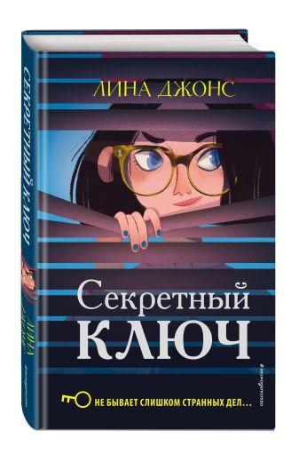 Лина Джонс - Секретный ключ обложка книги