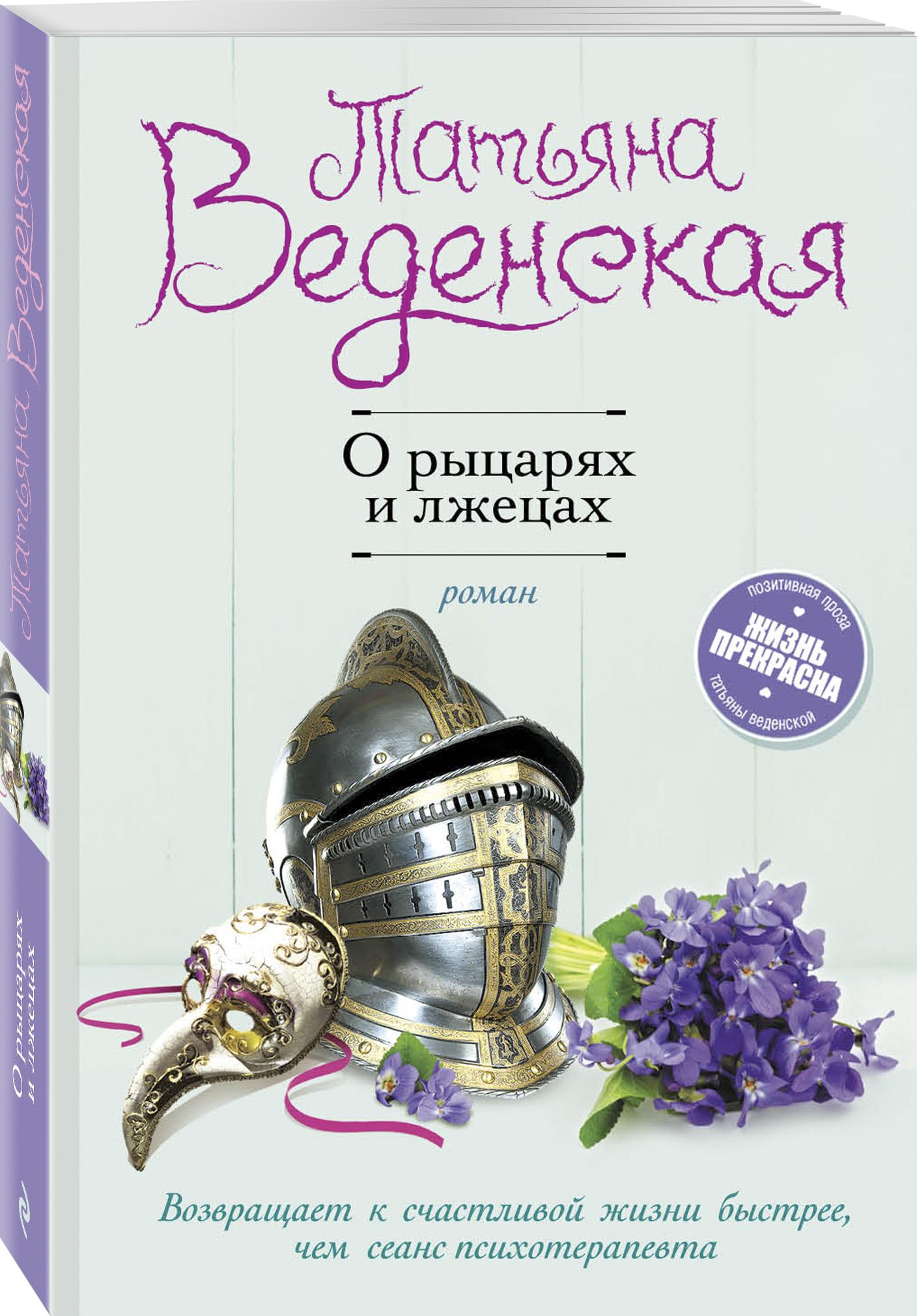Татьяна Веденская О рыцарях и лжецах алиса шер я была женой нагиева