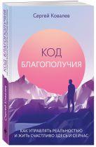 Сергей Ковалев - Код благополучия. Как управлять реальностью и жить счастливо здесь и сейчас' обложка книги