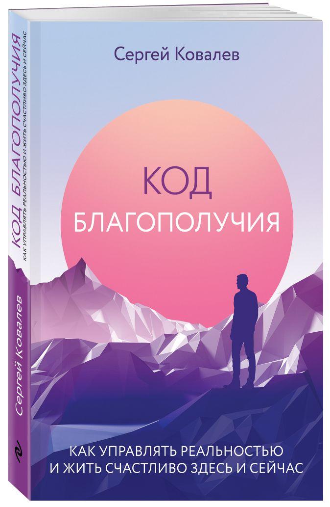 Сергей Ковалев - Код благополучия. Как управлять реальностью и жить счастливо здесь и сейчас обложка книги
