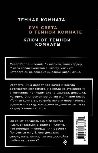 Темная комната Яна Егорова