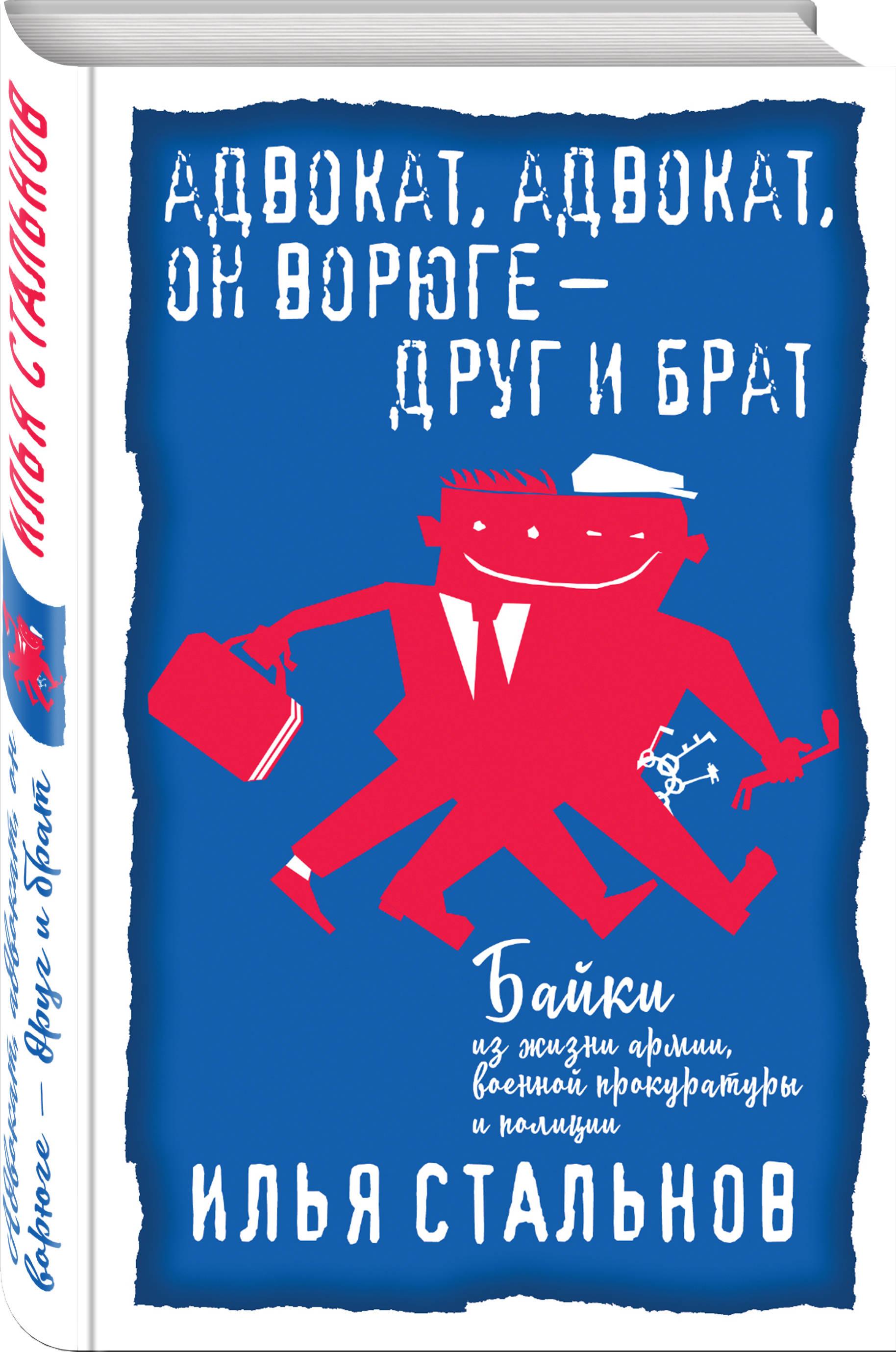 Адвокат, адвокат, он ворюге - друг и брат ( Стальнов Илья  )