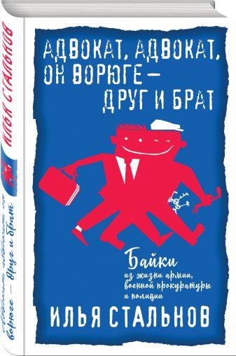 Илья Стальнов - Адвокат, адвокат, он ворюге - друг и брат обложка книги