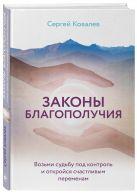 Сергей Ковалев - Законы благополучия. Возьми судьбу под контроль и откройся счастливым переменам' обложка книги