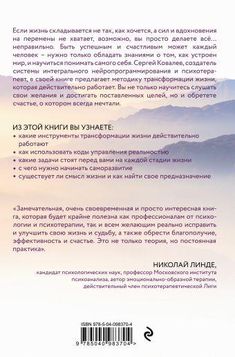 Законы благополучия. Возьми судьбу под контроль и откройся счастливым переменам Сергей Ковалев