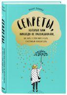 Альберт Эспиноса - Секреты, которых вам никогда не рассказывали, как жить в этом мире и быть счастливым' обложка книги