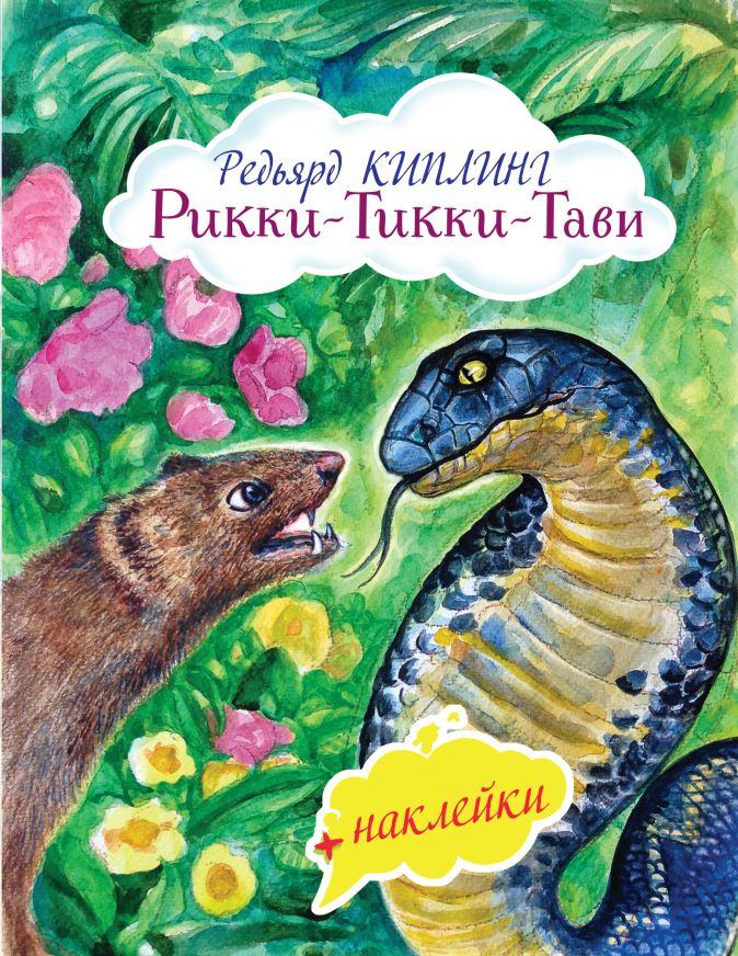 Редьярд Киплинг - Рикки-Тикки-Тави обложка книги