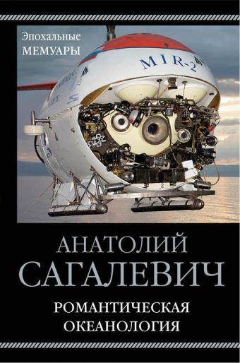 Романтическая океанология Сагалевич А.