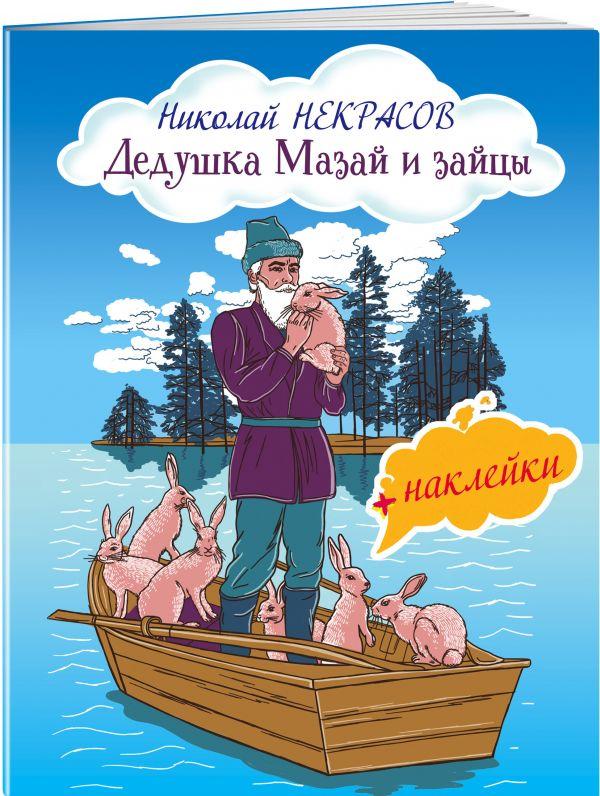 Некрасов Николай Алексеевич Дедушка Мазай и зайцы николай алексеевич кузнецов дедушка мороз