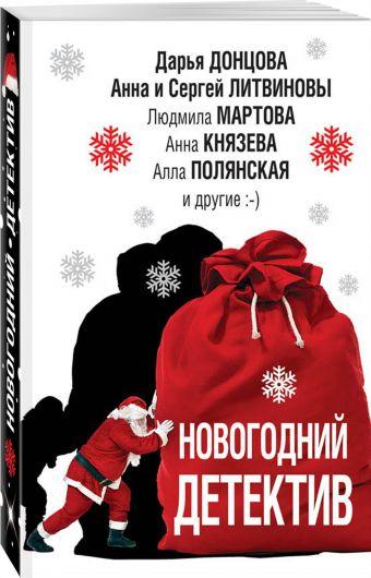 Новогодний детектив Дарья Донцова, Анна Князева, Анна и Сергей Литвиновы и др.