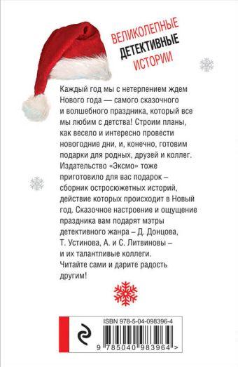 Новогодний детектив Донцова Д.А.