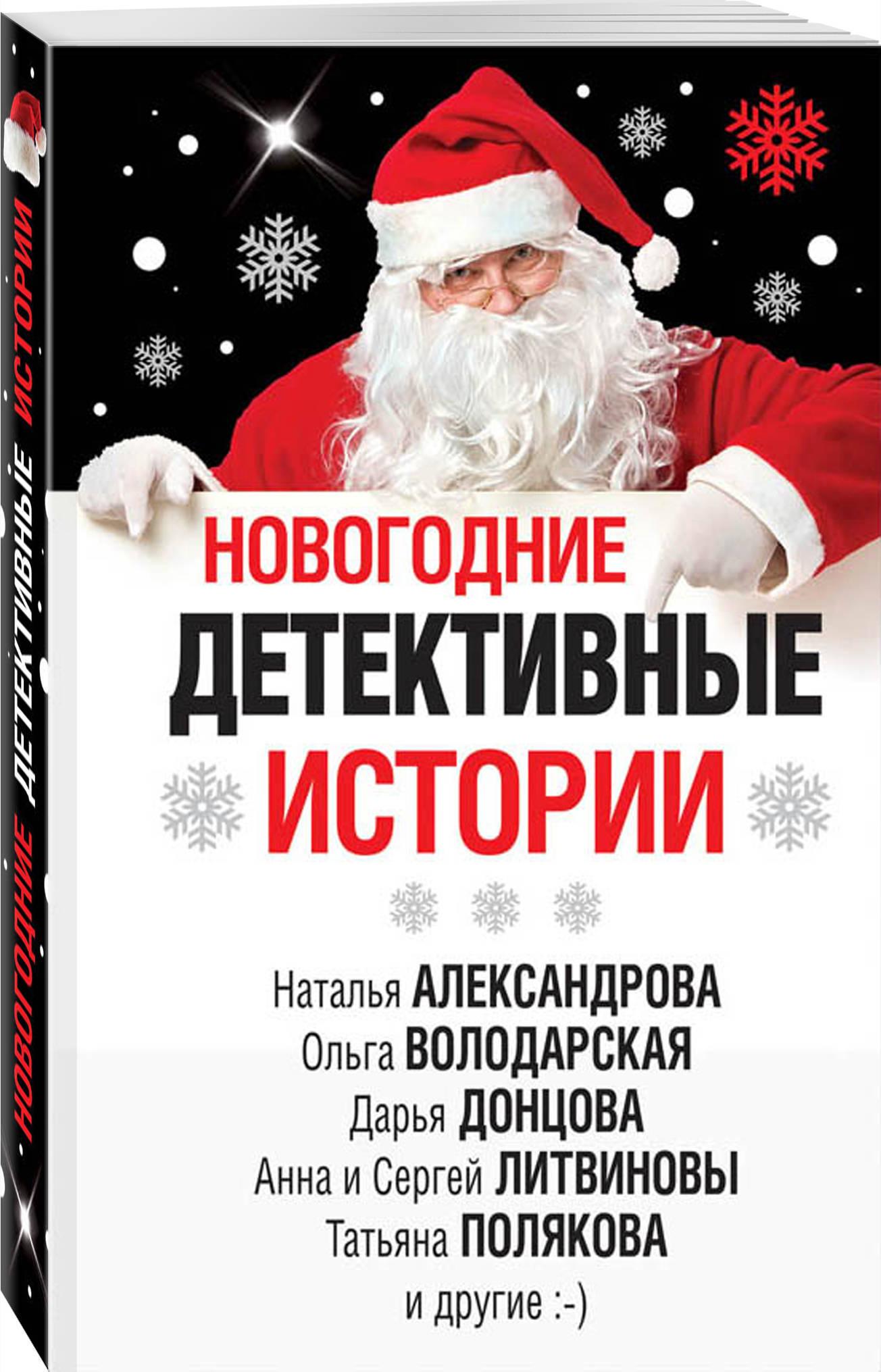 Володарская Ольга Геннадьевна Новогодние детективные истории