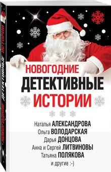 Новогодние детективные истории