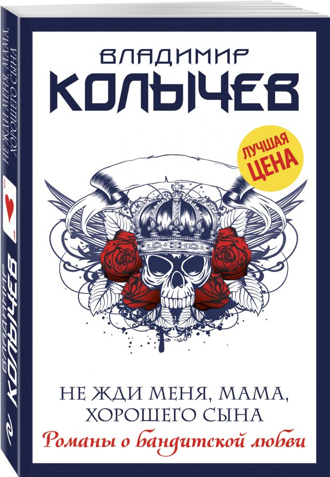 Не жди меня, мама, хорошего сына Владимир Колычев