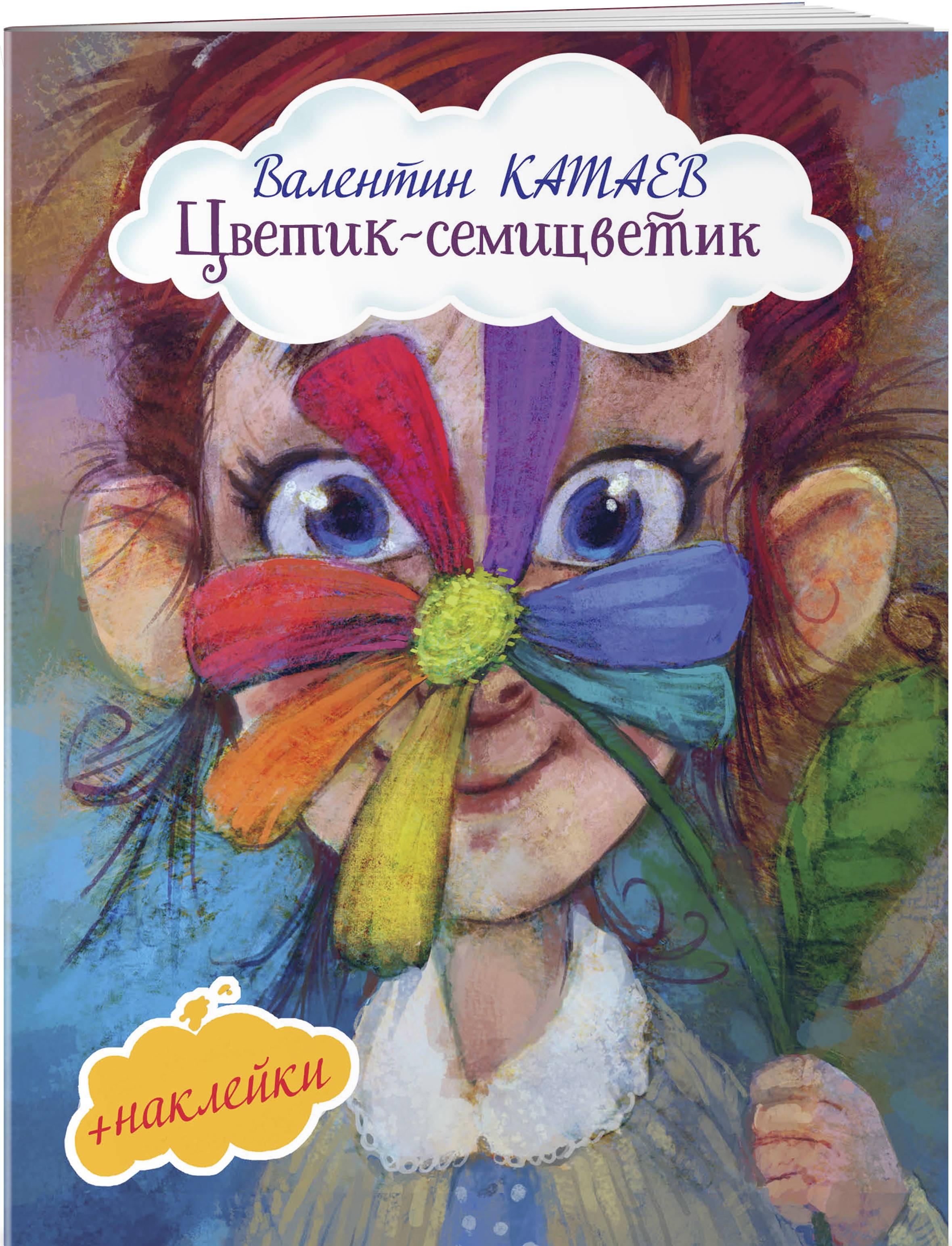 Валентин Катаев Цветик-семицветик валентин катаев жена