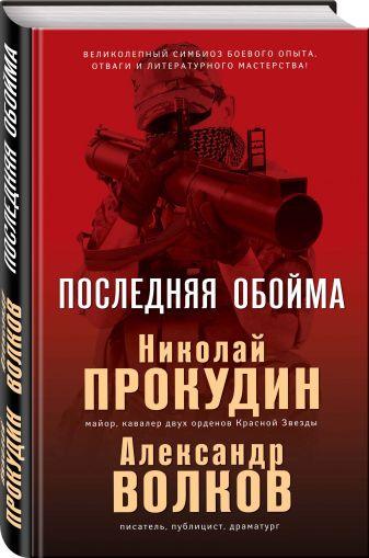 Николай Прокудин, Александр Волков - Последняя обойма обложка книги