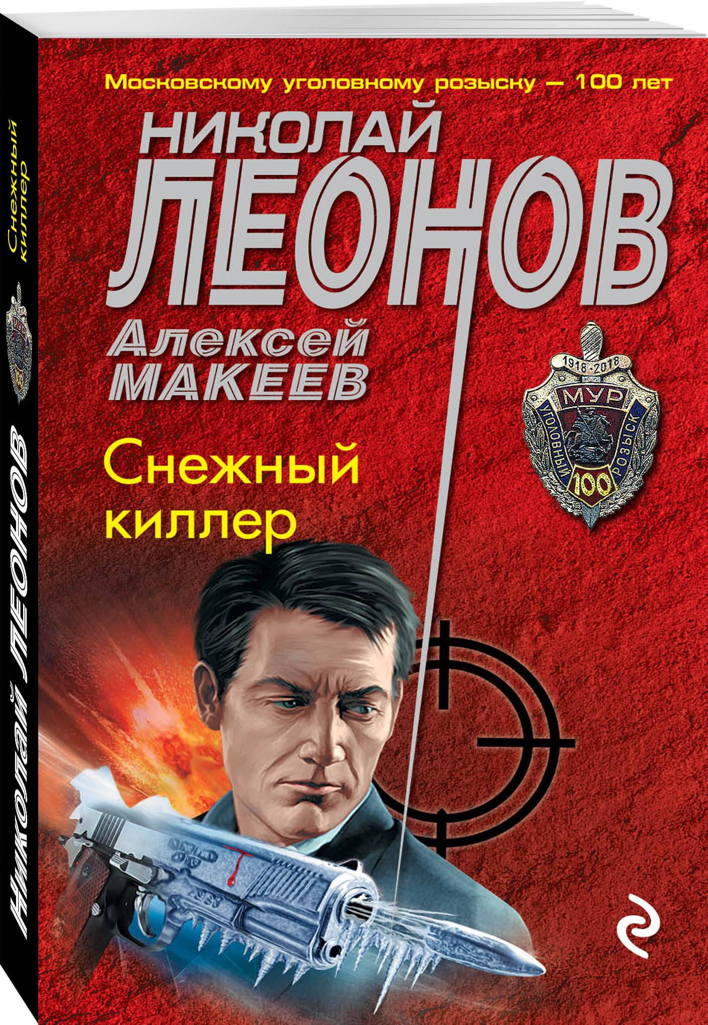 Николай Леонов, Алексей Макеев Снежный киллер
