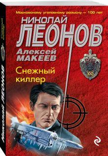 МУРу - 100 лет. Лучшие романы Н. Леонова (обложка)