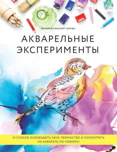 Акварельные эксперименты. 41 способ освободить свое творчество и взглянуть на акварель по-новому! (колибри) - фото 1