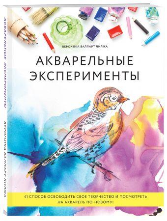 Акварельные эксперименты. 41 способ освободить свое творчество и взглянуть на акварель по-новому! (колибри) Вероника Балларт Лилжа