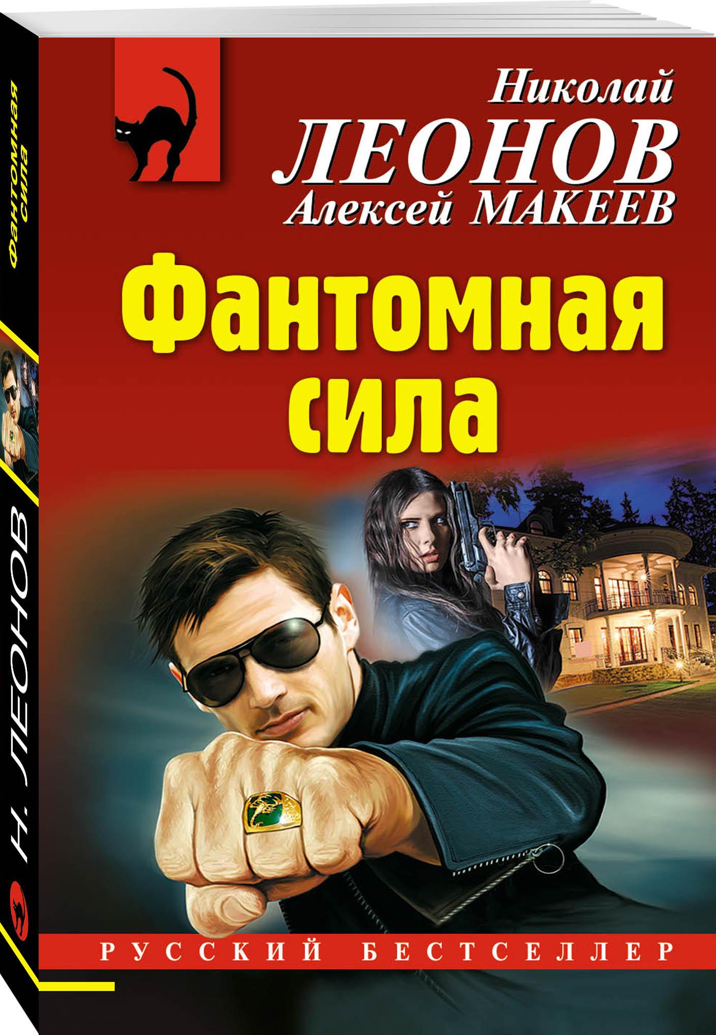Николай Леонов, Алексей Макеев Фантомная сила