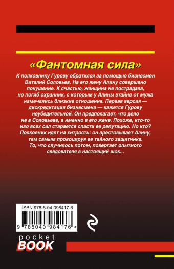 Фантомная сила Николай Леонов, Алексей Макеев