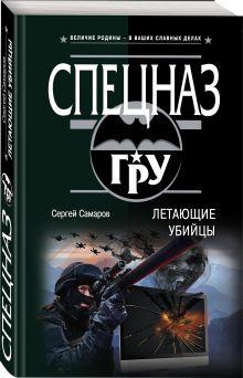 Спецназ ГРУ (обложка)