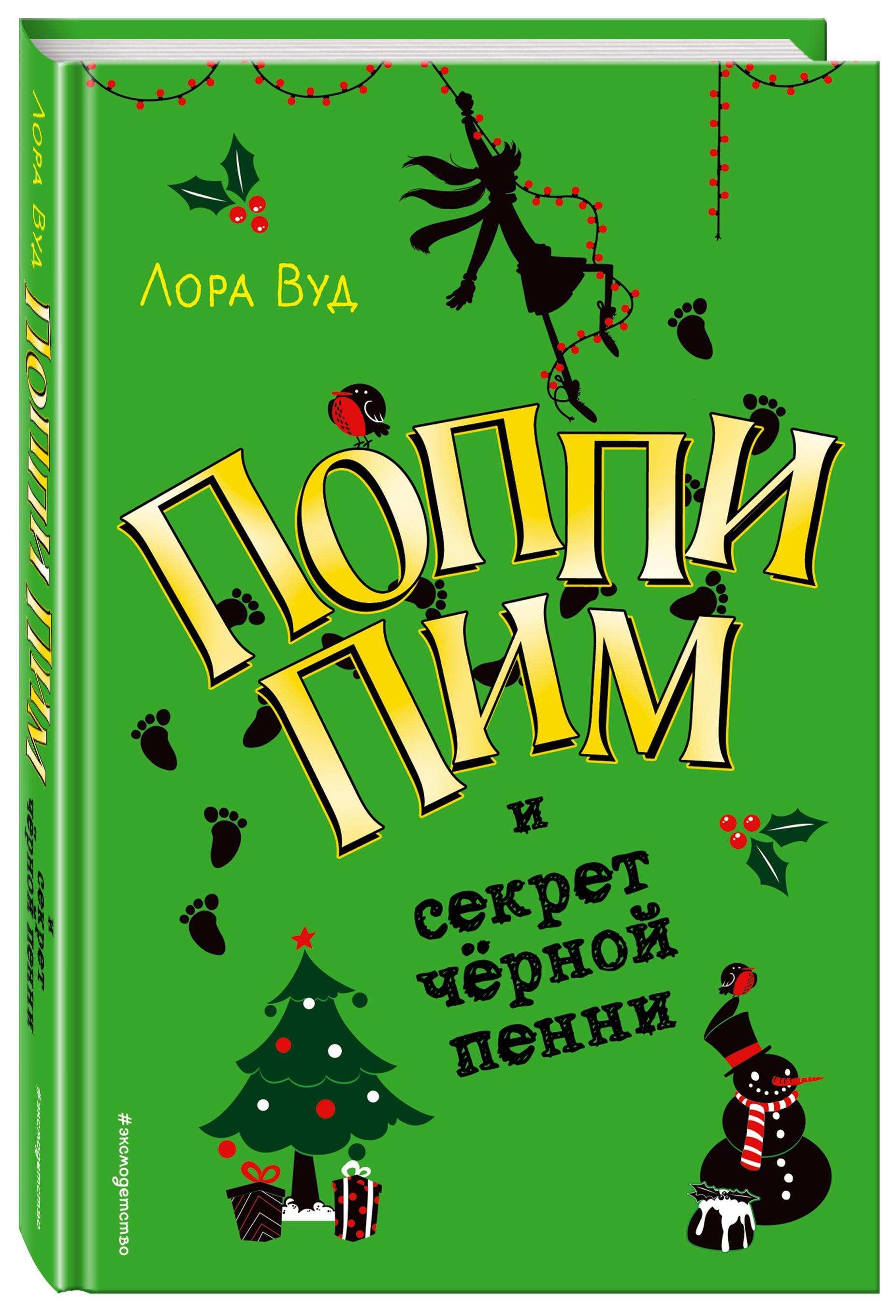 Лора Вуд Поппи Пим и секрет чёрной пенни (#4) вуд лора поппи пим и двойная загадка
