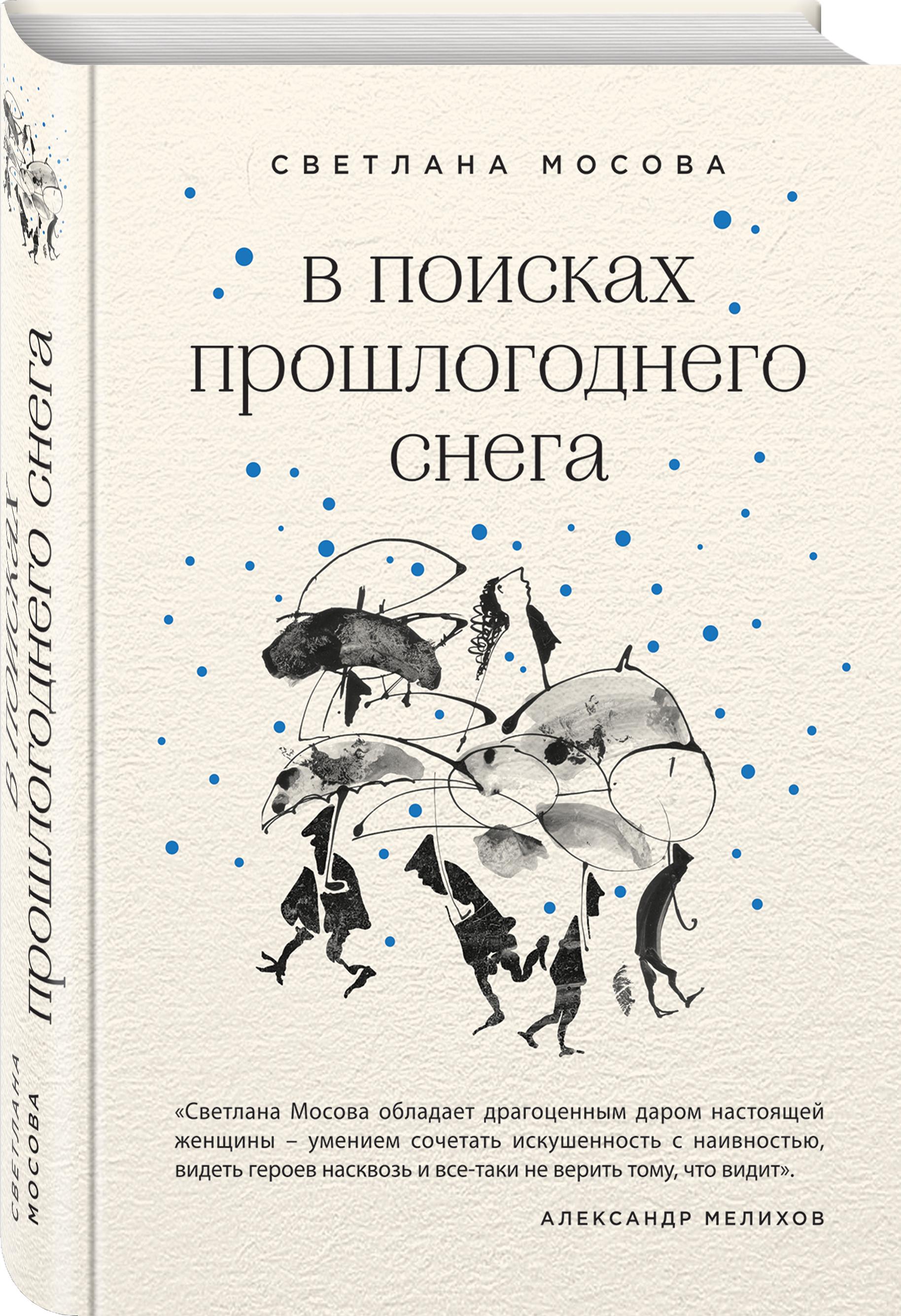 Светлана Мосова В поисках прошлогоднего снега инна кабыш кто варит варенье в июле