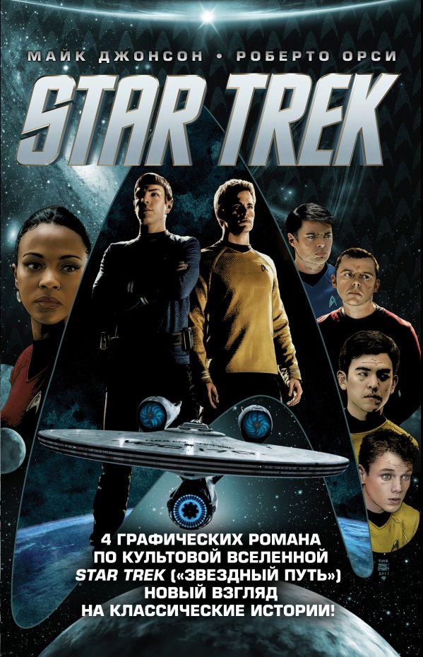 Джонсон Морин Стартрек / Star Trek. Звездный путь. 4 тома