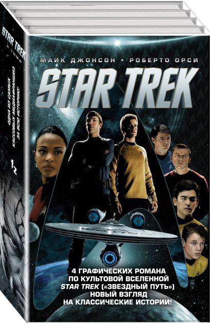 Комиксы — Star Trek. 4 тома - фото 1